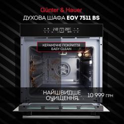 EOV 7511 BS Электрический духовой шкаф Günter & Hauer